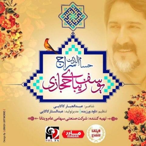 Download Music حسام الدین سراج یوسف زیبای حجازی