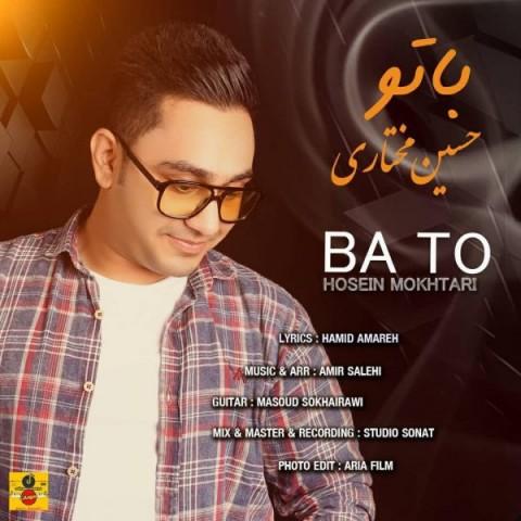 Download Music حسین مختاری با تو
