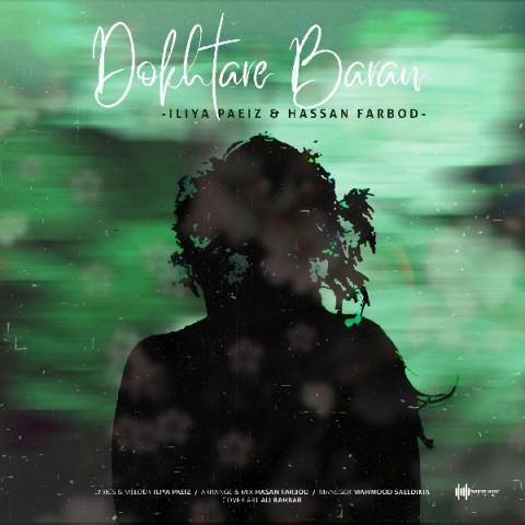 Download Music ایلیا پاییز و حسن فربد دختر باران