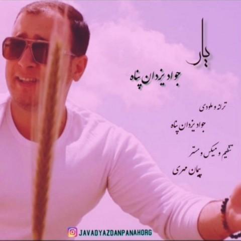 Download Music جواد یزدان پناه یار