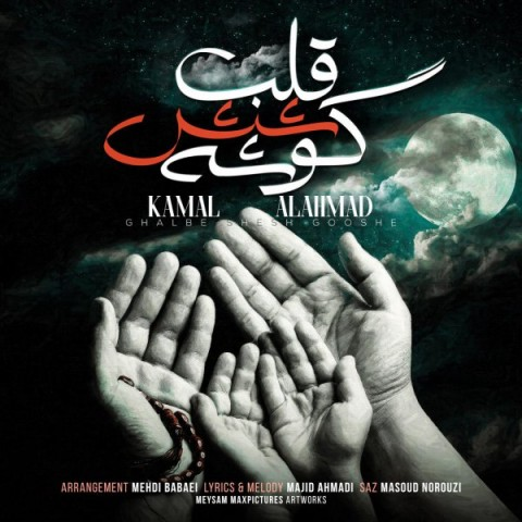 Download Music کمال آل احمد قلب شش گوشه