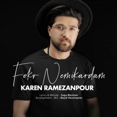 Download Music کارن رمضان پور فکر نمیکردم