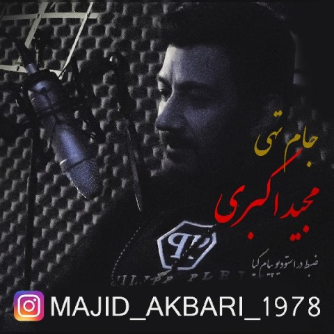 Download Music مجید اکبری جام تهی
