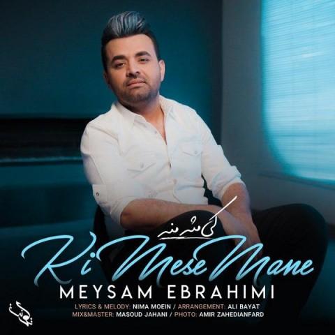 Download Music میثم ابراهیمی کی مثه منه