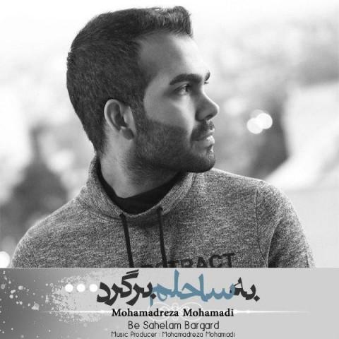 Download Music محمدرضا محمدی به ساحلم برگرد