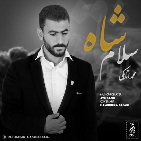Download Music محمد اتابکی شاه سلام
