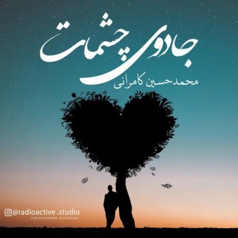 Download Music محمدحسین کامرانی جادوی چشمات