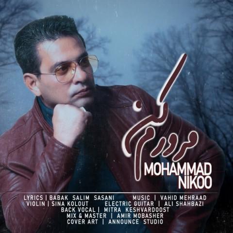 Download Music محمد نیکو مرورم کن