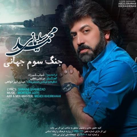 Download Music محمد سلیمانی جنگ سوم جهانی