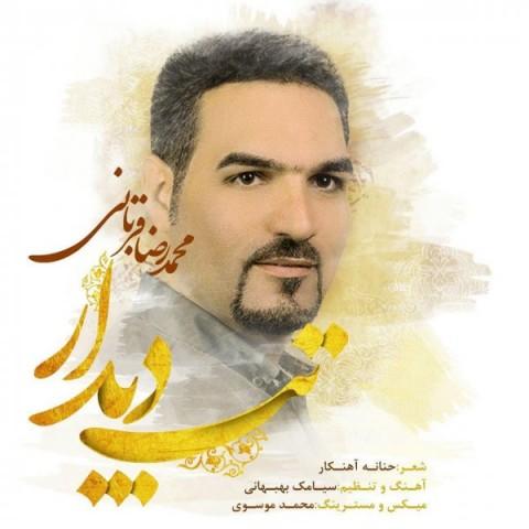 Download Music محمد رضا قربانی تب دیدار