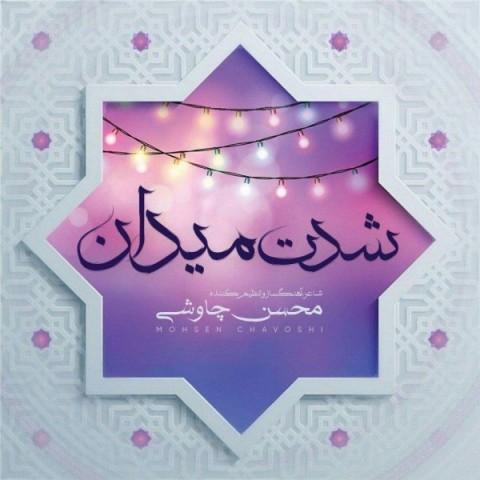 Download Music محسن چاوشی شدت میدان