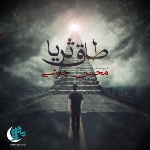 Download Music محسن چاوشی طاق ثریا