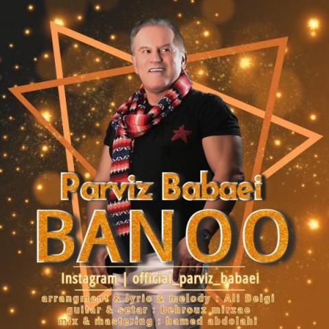 Download Music پرویز بابایی بانو
