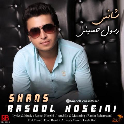 Download Music رسول حسینی شانس