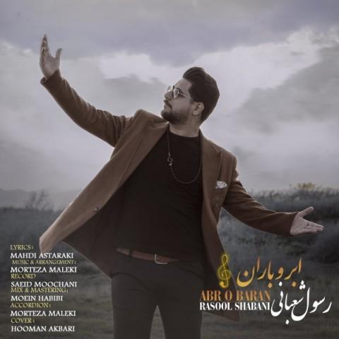 Download Music رسول شعبانی ابر و باران