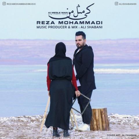 Download Music رضا محمدی کی مثل من
