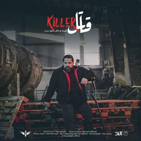 Download Music رضا صادقی قاتل