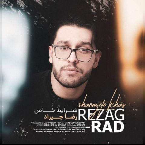 Download Music رضا جیراد شرایط خاص