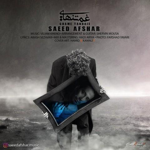 Download Music سعید افشار غم تنهایی