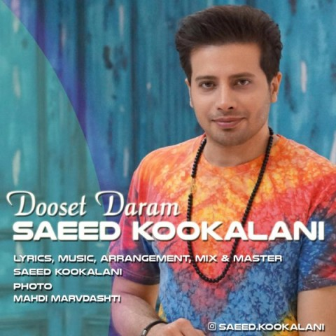 Download Music سعید کوکلانی دوست دارم