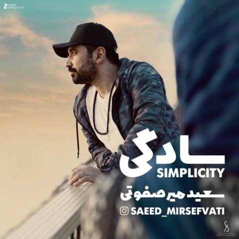 Download Music سعید میرصفوتی سادگی