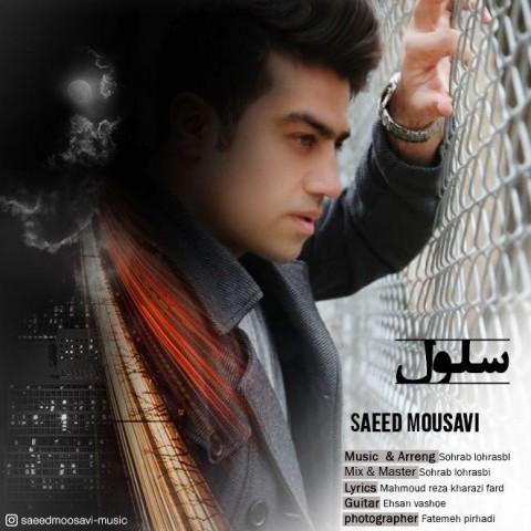 Download Music سعید موسوی سلول