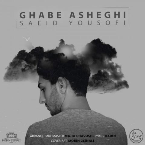 Download Music سعید یوسفی قاب عاشقی