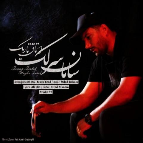 Download Music سامان سرلک اتاق تاریک