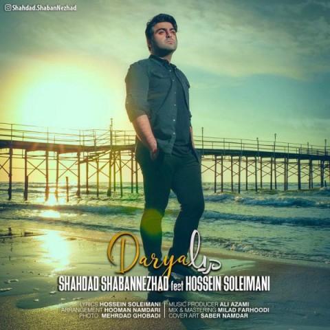 Download Music شهاب شعبانژاد و حسین سلیمانی دریا