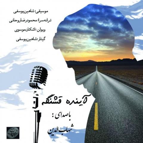 Download Music شهاب الدین آینده قشنگه