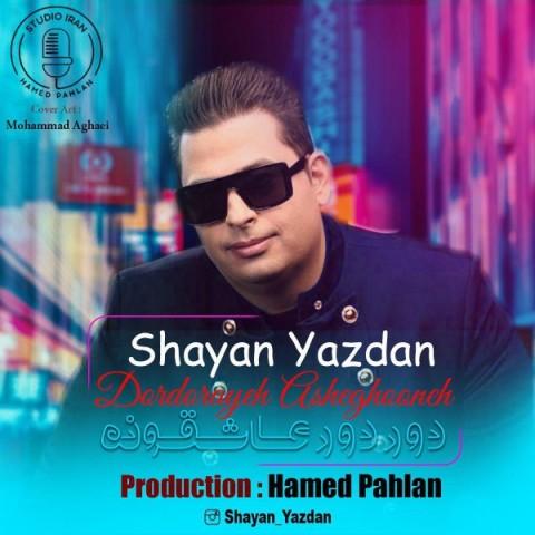 Download Music شایان یزدان دوردورای عاشقونه