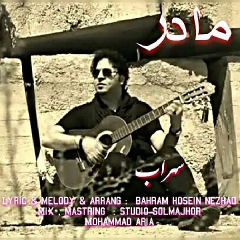 Download Music سهراب مادر