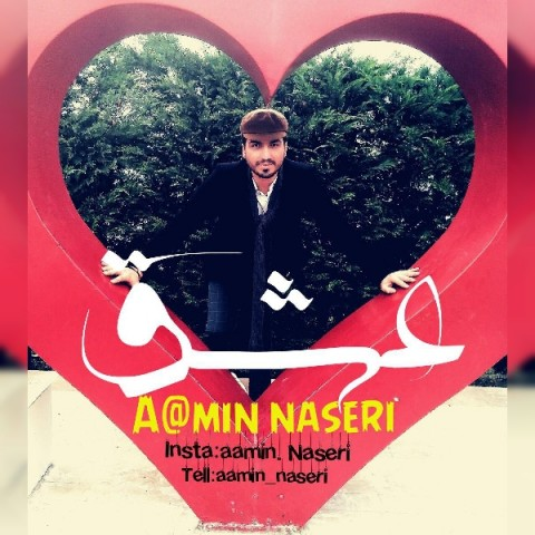 Download Music آمین ناصری عشق