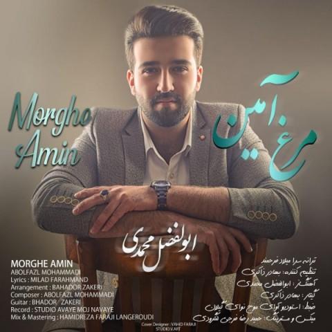 Download Music ابوالفضل محمدی مرغ آمین