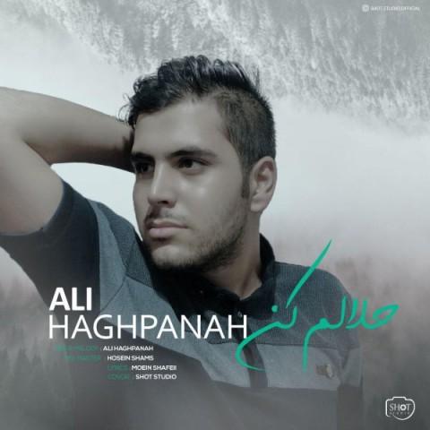 Download Music علی حق پناه حلالم کن