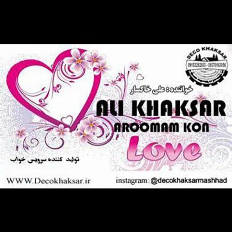 Download Music علی خاکسار آرومم کن