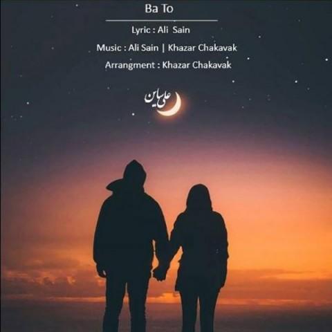 Download Music علی ساین با تو
