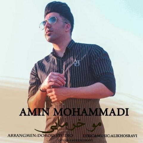 Download Music امین محمدی مو خرمایی