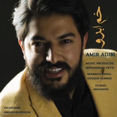 Download Music امیر ادیبی خم ابرو