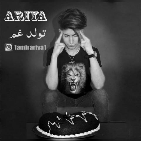 Download Music امیر آریا تولد غم