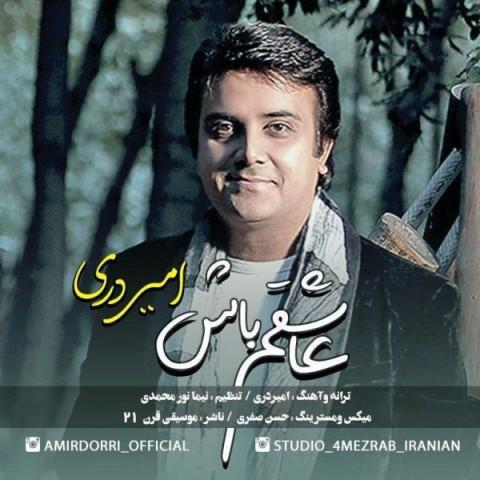 Download Music امیر دری عاشقم باش