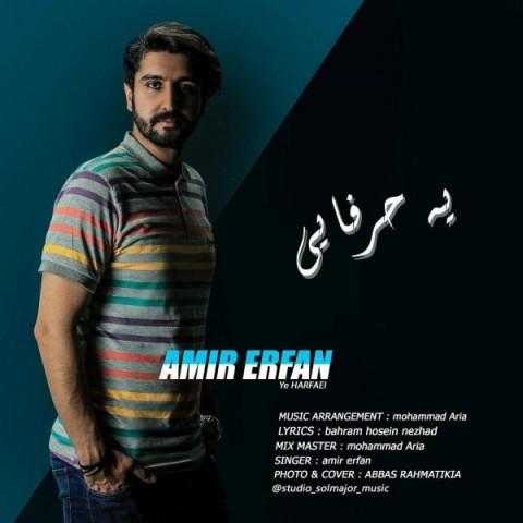 Download Music امیر عرفان یه حرفایی