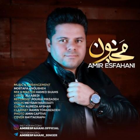 Download Music امیر اصفهانی مجنون