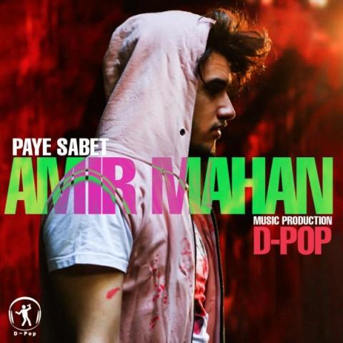 Download Music امیر ماهان پایه ثابت