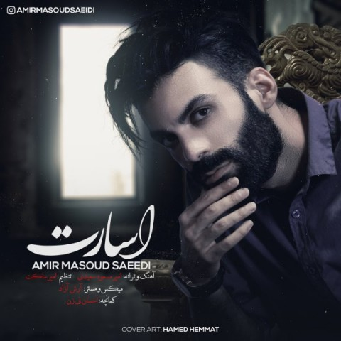 Download Music امیر مسعود سعیدی اسارت