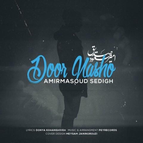 Download Music امیر مسعود صدیق دور نشو
