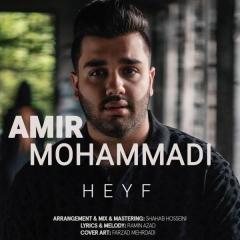 Download Music امیر محمدی حیف