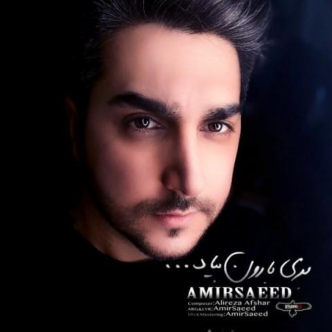 Download Music امیر سعید بری بارون بیاد