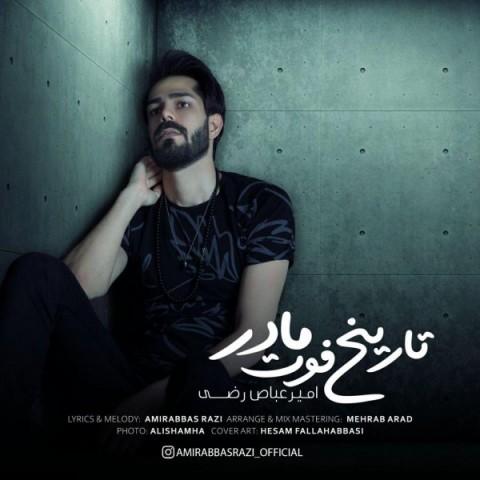 Download Music امیرعباص رضی تاریخ فوت مادر