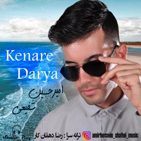 Download Music امیر حسین شفیعی کنار دریا